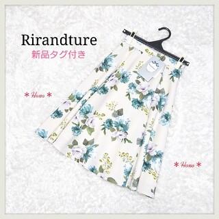 Rirandture - 〘新品タグ付き〙Rirandture*ミックスポピープリントスカート