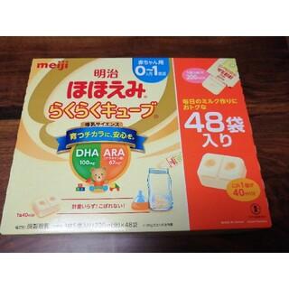 メイジ(明治)のほほえみ らくらくキューブ 48(乳液/ミルク)