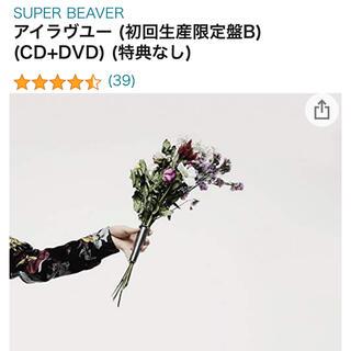 super beaver アイラブユー 初回限定版B(ポップス/ロック(邦楽))