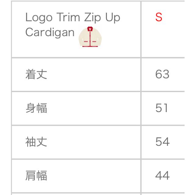 Supreme(シュプリーム)のシュプリーム supreme Logo Trim Zip Up Cardigan メンズのトップス(カーディガン)の商品写真