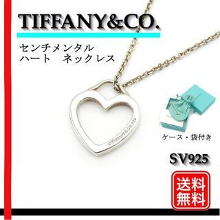 ティファニー(Tiffany & Co.)のティファニー センチメンタル ハート ネックレス シルバー925(ネックレス)