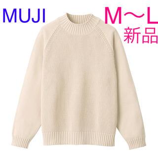 ムジルシリョウヒン(MUJI (無印良品))の新品 無印良品 中空糸で編んだ畦編みモックネックセーター M〜L   アイボリー(ニット/セーター)