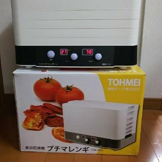 東明テック株式会社 食品乾燥機 プチマレンギ TTM-435S