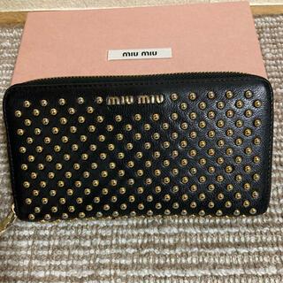 miumiu - MIUMIU スタッズ長財布 結構良品です