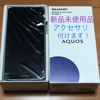 アクオス(AQUOS)のAQUOS sense3 plus ムーンブルー 64GB +新品アクセサリー付(スマートフォン本体)