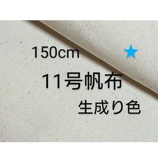 11号帆布綿かす残し 生成色150cm