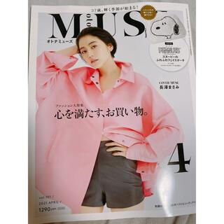 タカラジマシャ(宝島社)のotona MUSE (オトナ ミューズ) 2021年 04月号(その他)