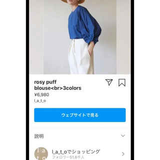Mila Owen - lato パフスリーブシャツ F ブルー