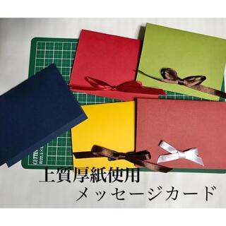 リボン付きメッセージカード 5枚(カード/レター/ラッピング)