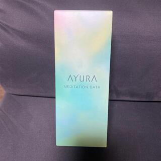アユーラ(AYURA)のアユーラ メディテーションバスt(入浴剤/バスソルト)