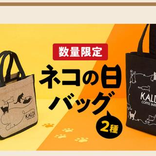 カルディ(KALDI)のKALDI ネコの日バック セット(トートバッグ)