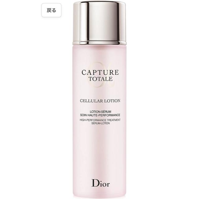 Dior(ディオール)のDior カプチュールトータルセルラーローション 150ml コスメ/美容のスキンケア/基礎化粧品(化粧水/ローション)の商品写真