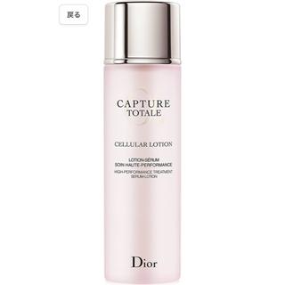 Dior - Dior カプチュールトータルセルローション 150ml