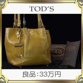 TOD'S - 【真贋査定済・送料無料】トッズのショルダーバッグ・良品・本物・リアルパイソン