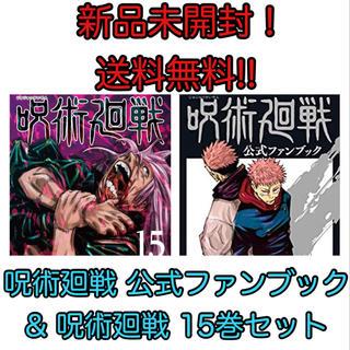 集英社 - 【新品未開封】呪術廻戦 15巻 & 公式ファンブック