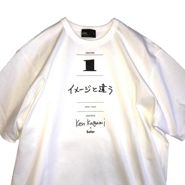kolor(カラー)のkolor 加賀美健 Tシャツ メンズのトップス(Tシャツ/カットソー(半袖/袖なし))の商品写真