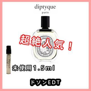 ディプティック(diptyque)の【ディプティック】diptyque ドソン EDT 1.5ml(ユニセックス)