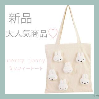 merry jenny - 新品 ミッフィー miffy  トート merryjenny もこもこトート