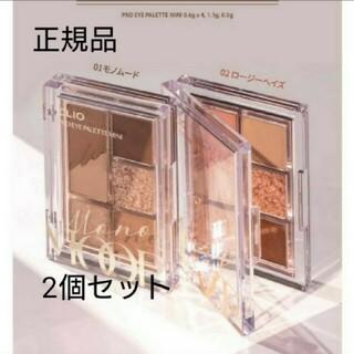 3ce - 新品 新作 クリオ プロアイパレット ミニ 01 02 セット