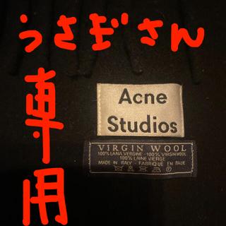 ACNE - acne 大判ストール 旧タグ
