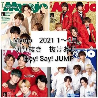 ヘイセイジャンプ(Hey! Say! JUMP)のMyojo 2021 1~4月 切り抜き 抜けあり Hey! Say! JUMP(アート/エンタメ/ホビー)