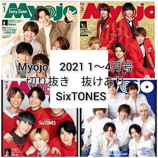 Myojo 2021 1~4月号 切り抜き 抜けあり SixTONES(アート/エンタメ/ホビー)