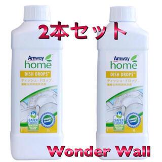 アムウェイ(Amway)のAmway アムウェイ ディッシュドロップ 2本✨濃縮台所液体洗剤(洗剤/柔軟剤)