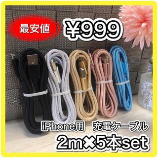 iPhone 充電器 充電ケーブル 2m 5本売り 5色