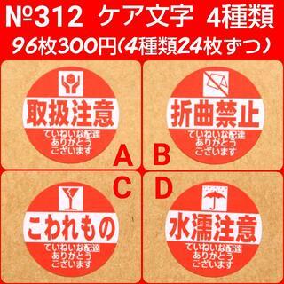 サンキューシール №312(宛名シール)