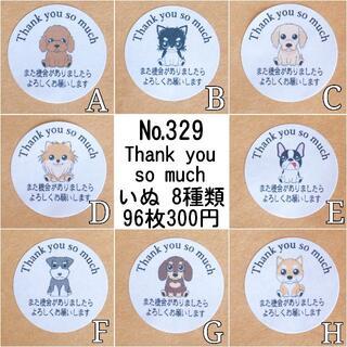 【popi様】サンキューシール №329+№330(宛名シール)