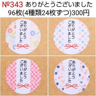 【todoko39様】№343+№346(宛名シール)