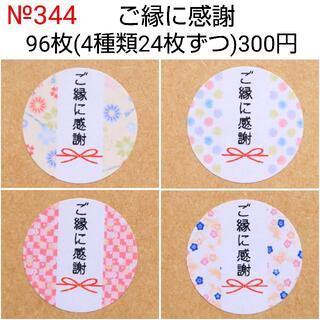 サンキューシール No.344(宛名シール)