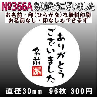 サンキューシール №366A(宛名シール)