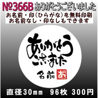 サンキューシール №366B(宛名シール)