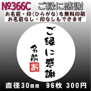 サンキューシール №366C(宛名シール)