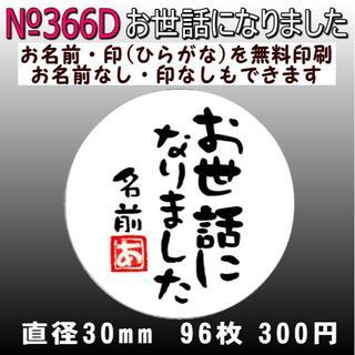 サンキューシール №366D(宛名シール)