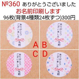 サンキューシール No.360(宛名シール)