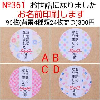 サンキューシール No.361(宛名シール)