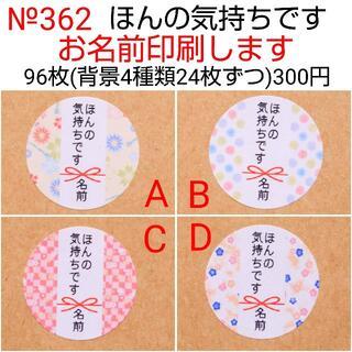 サンキューシール No.362(宛名シール)