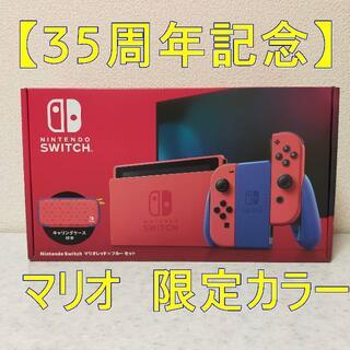 任天堂 - ☆新品未使用☆【35周年記念】マリオ 限定カラー  ニンテンドースイッチ