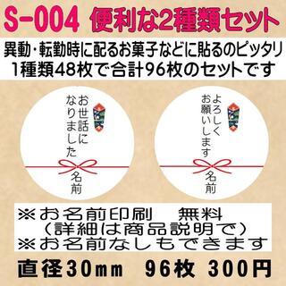 サンキューシール S-004(宛名シール)