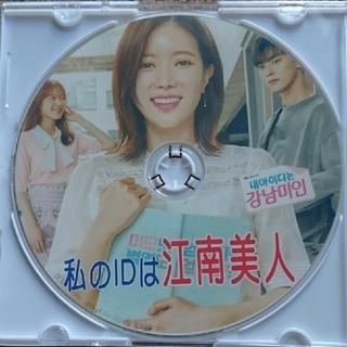韓国ドラマ 私のIDは江南美人