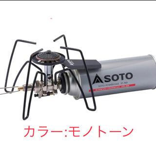 新富士バーナー - ソト(SOTO) レギュレーターストーブ 【限定カラー モノトーン】ST-310