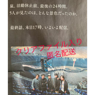 アラシ(嵐)の嵐☆2月28日読売新聞広告(印刷物)