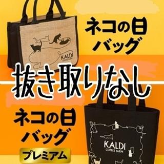 カルディ(KALDI)の◇大人気!!◇ KALDI カルディ ネコの日バッグ ネコの日バッグプレミアム(トートバッグ)