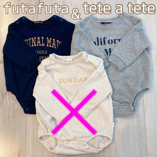 futafuta - フタフタ&テータテート❤️ロンパース 3枚セット