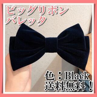 ビッグリボン 黒 ベロア バレッタ ヘアピン ヘアクリップ 髪飾り アクセサリー
