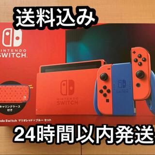 Nintendo Switch - 新品未開封 Nintendo Switch マリオレッド×ブルー セット