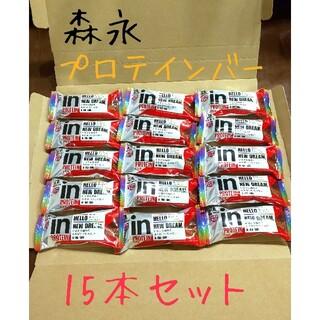 モリナガセイカ(森永製菓)の森永 IN プロテインバー ベイクドチョコ 15本セット(菓子/デザート)