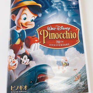 ピノキオ スペシャル・エディション DVD